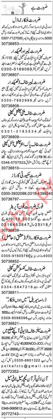 Office Assistant & Recovery Officer Jobs 2020 in Faisalabad