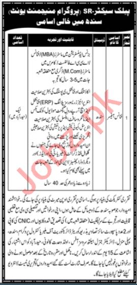 Finance Officer Jobs 2020 in Malaria Control Program Sindh