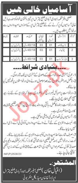 Population Welfare Department Chitral Jobs 2020 for Watchman