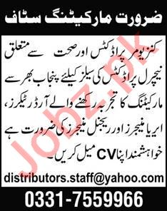 Area Managers & Regional Managers Jobs 2020 in Lahore
