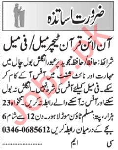 Quran Teacher & Teacher Jobs 2020 in Lahore