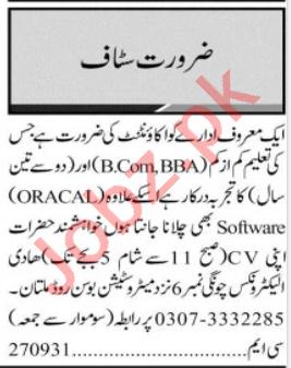 Hadi Electronics Multan Jobs 2020 for Accountant