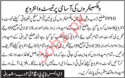 PPHI Balochistan Jobs 2020 Interview for Vaccinator