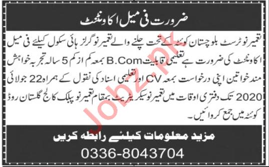 Tameer e Nau Trust Girls High School Quetta Jobs 2020