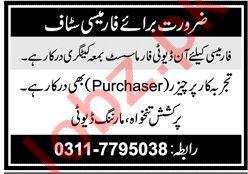 Pharmacist & Production Pharmacist Jobs 2020 in Lahore