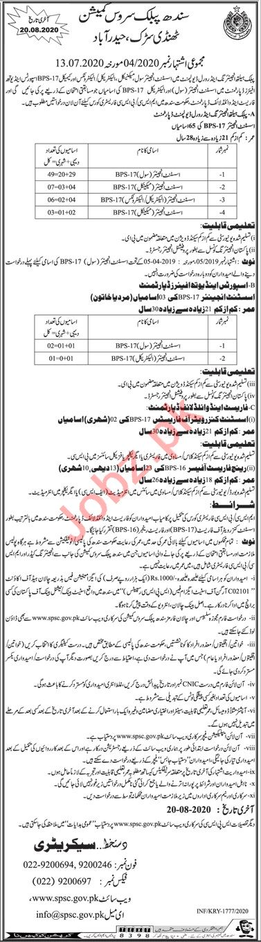 SPSC Sindh Jobs 2020 Assistant Engineers & Forest Officer