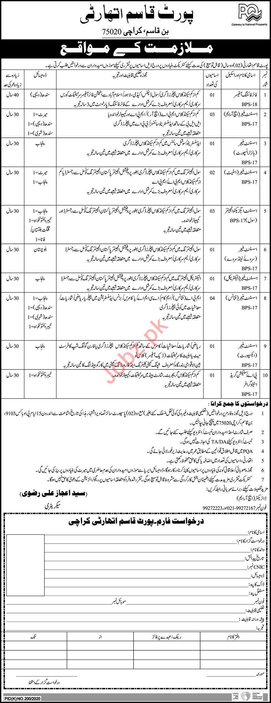 Port Qasim Authority PQA Karachi Jobs 2020 for Asst Managers