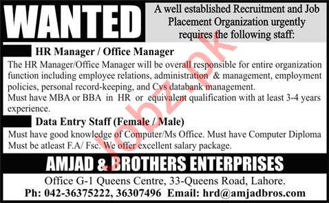 HR Manager & Office Manager Jobs 2020 in Lahore
