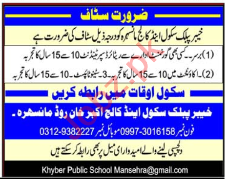 Khyber Public School & College Mansehra Jobs for Accountant