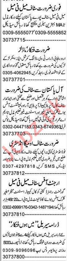 Express Sunday Multan Classified Ads 26 July 2020