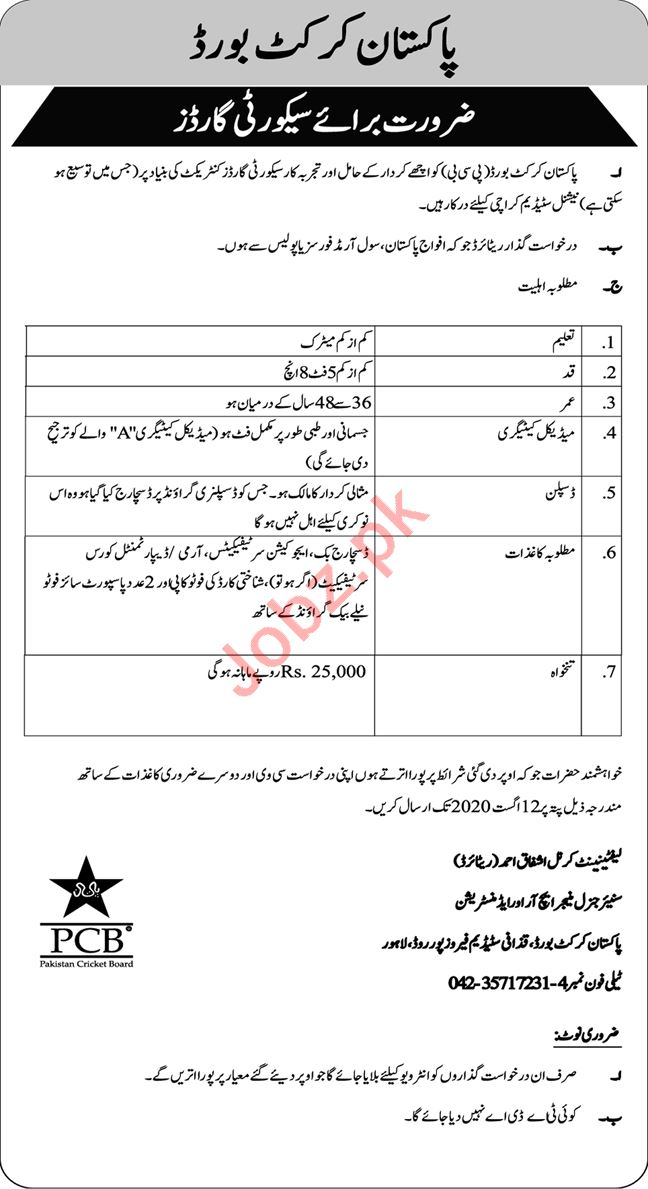 Security Guard Jobs 2020 in Pakistan Cricket Board PCB