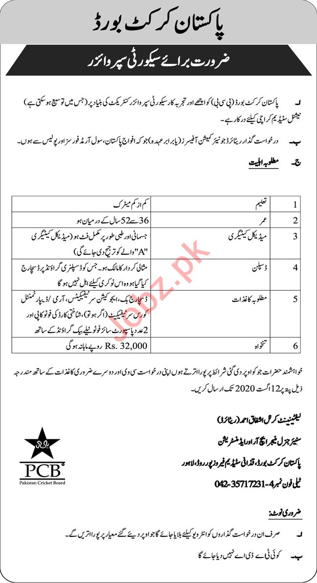 Security Supervisor Jobs in Pakistan Cricket Board PCB