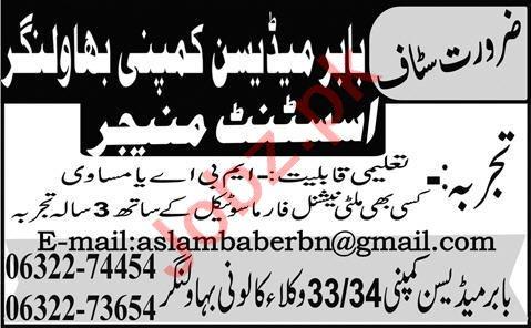 Babar Medicine Company Bahawalnagar Jobs 2020 for Managers