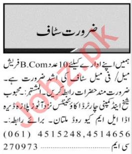 Mahboob Sheikh & Co Multan Jobs 2020 for Accountant