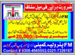 FM Petroleum Company Gujrat Jobs 2020 for Female Manager