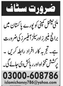 Branch Managers & Sales Officers Jobs 2020 in Multan