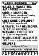 Green Way Products Jobs 2020 in Lahore