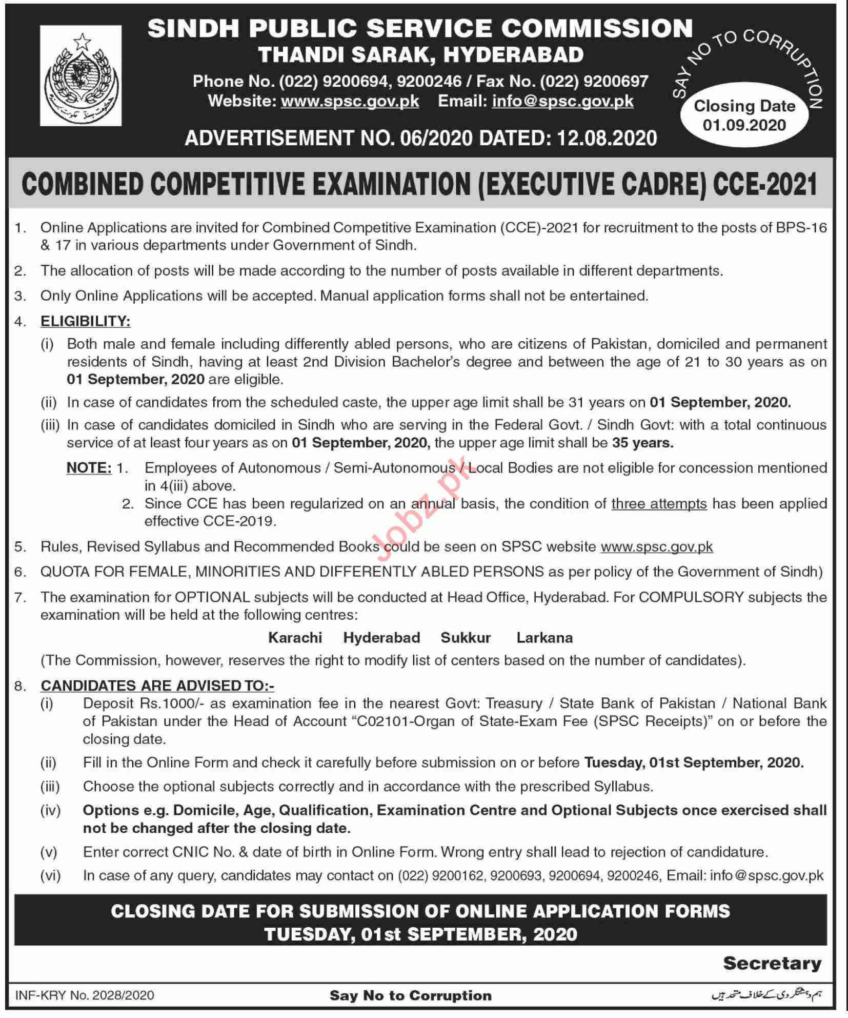 SPSC Combined Competitive Examination CCE 2021
