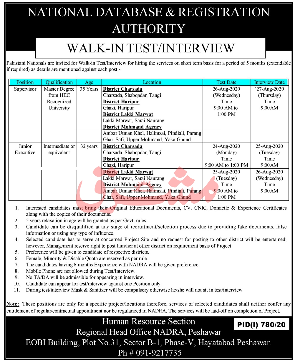 NADRA Peshawar Walk In Test & Interviews