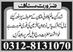Salesman Job 2020 For Super Store in Multan