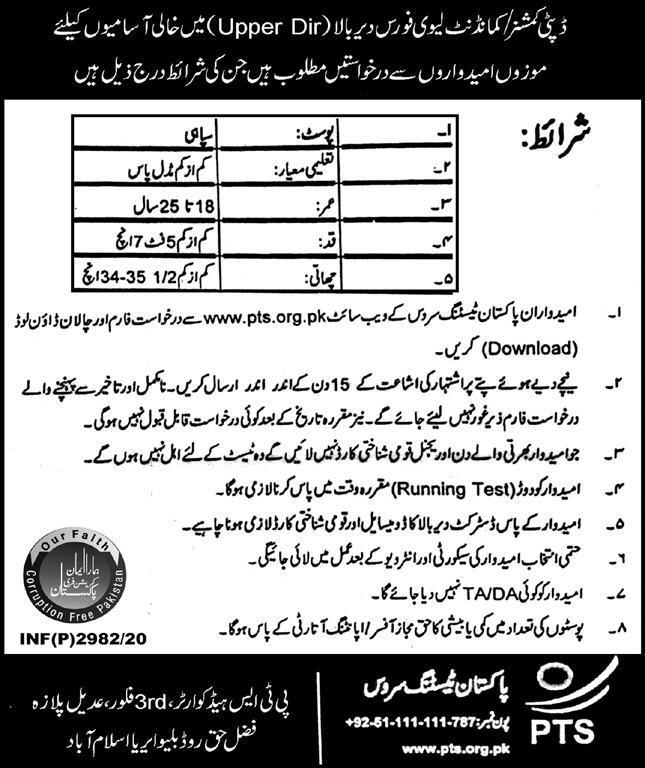 Levies Force Jobs 2020 in Upper Dir via PTS