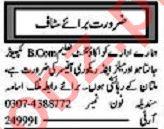 Khabrain Sunday Classified Ads 16 Aug 2020 for Accounts