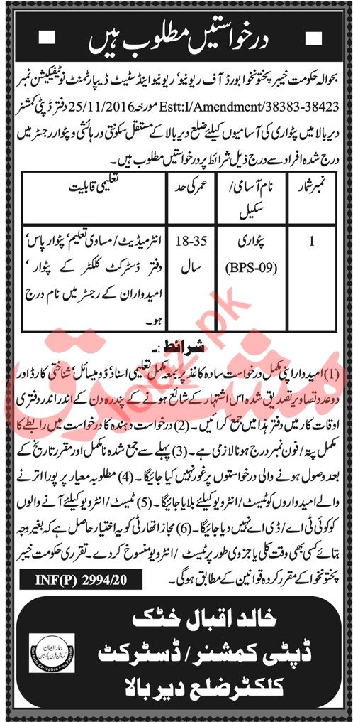 Khyber Pakhtunkhwa Revenue Authority KPRA Jobs 2020