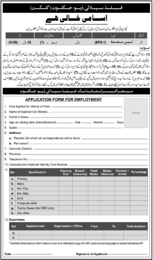 Pakistan Army Field Supply Depot Gilgit Baltistan Job 2020