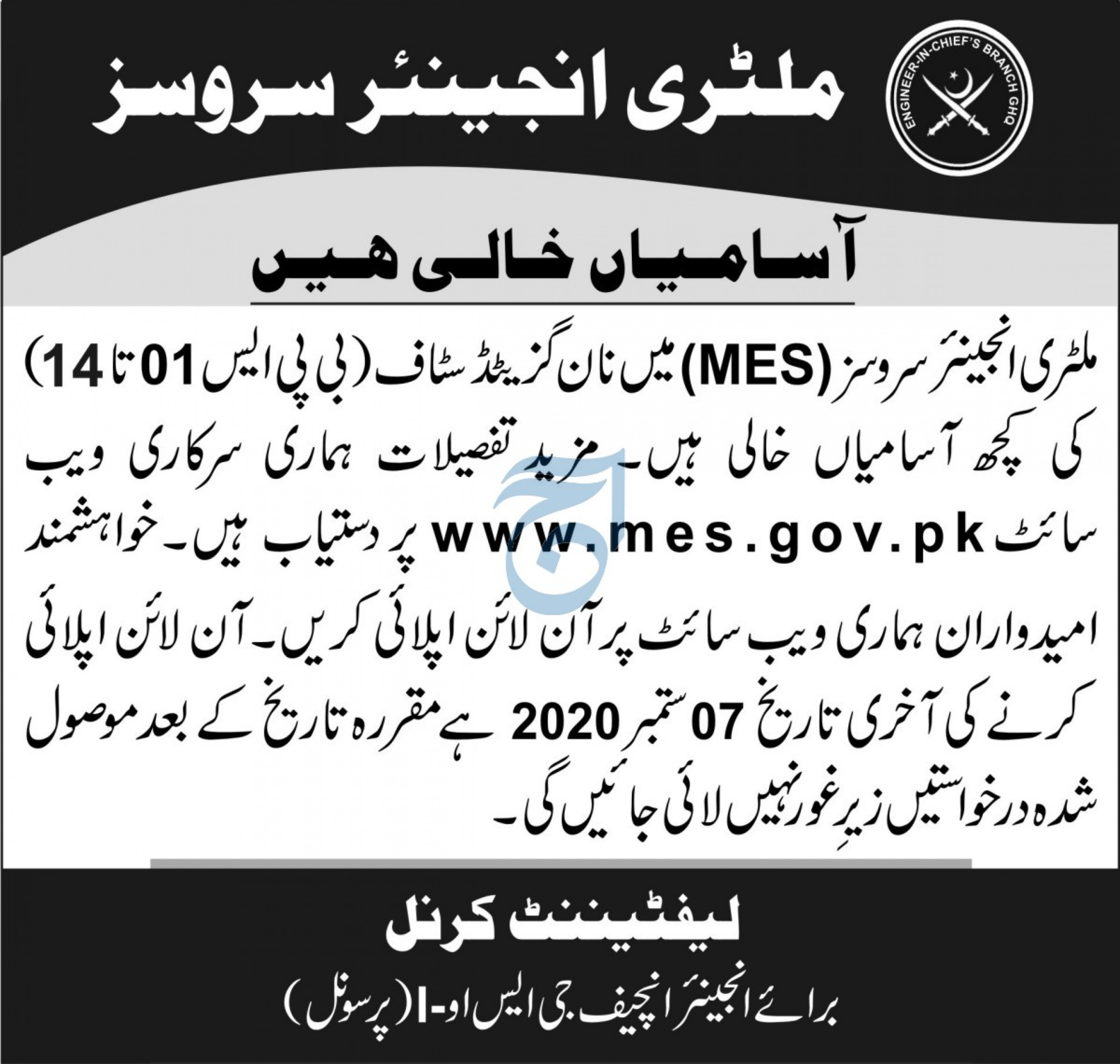 Military Engineer Services MES Jobs 2020