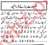 Aaj Sunday Classified Ads 23 Aug 2020 for Domestic Staff