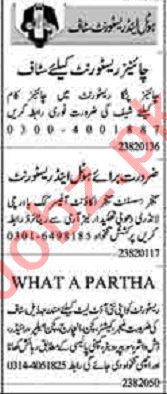 Dunya Sunday Classified Ads 23 Aug 2020 for Hotel Staff