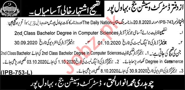 District & Session Court Bahawalpur Jobs 2020 for Auditor