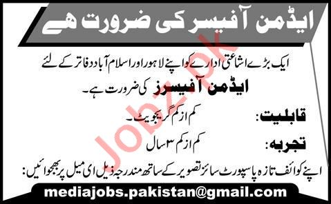 Admin Officer Jobs 2020 in Advertising Agency