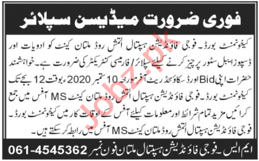 Fauji Foundation Hospital Multan Cantt Jobs 2020