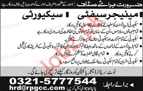 Manager Safety & Manager Security Jobs 2020 in Lahore