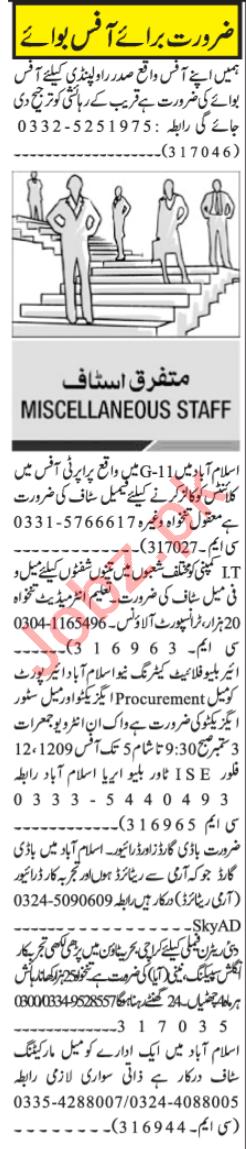 Front Desk Officer & Office Boy Jobs 2020 in Islamabad