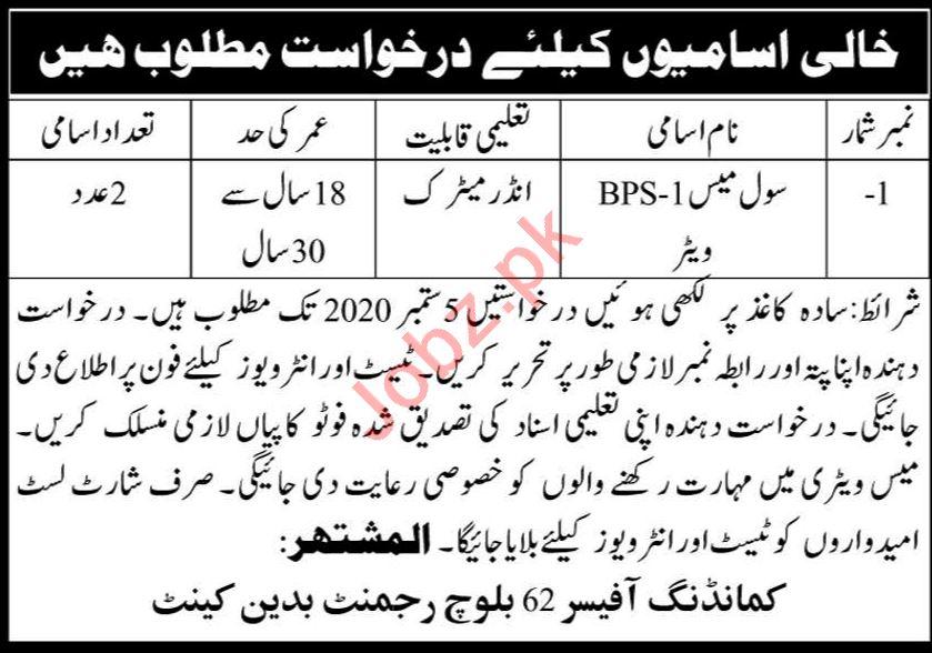 Pak Army 62 Baloch Regiment Badin Cantt Jobs 2020 for Waiter