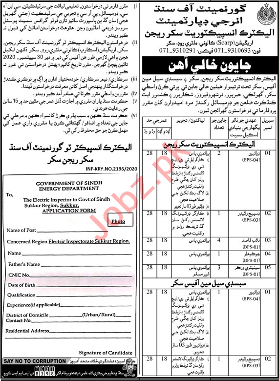 Electric Inspector Sukkur Region Jobs 2020 for Drivers