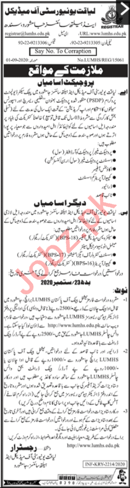 LUMHS University Jobs 2020 for Project Manager & Assistant