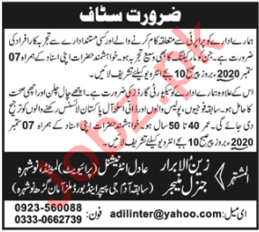 Adil International Nowshera Jobs 2020 for Marketing Manager