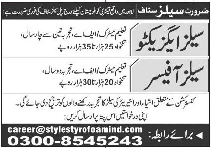 Sales Staff Jobs 2020 For Factory in Quetta Balochistan