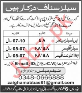 Gourmet Oil & Ghee Mills Lahore Jobs 2020 for Sales Officer