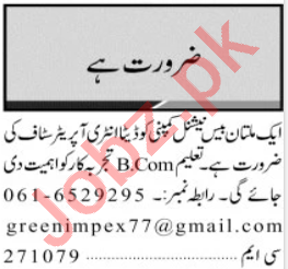 Data Entry Operator & Accountant Jobs 2020 in Multan