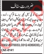 Male & Female Teaching Staff Open in Multan 2020