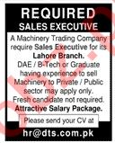 Dynamic Tooling Services DTS Lahore Jobs 2020