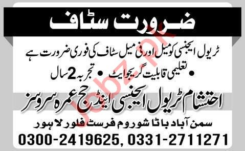 Ehtisham Travel Agency & Hajj Lahore Jobs 2020