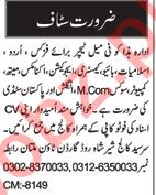 Coordinator & Teacher Jobs 2020 in Multan