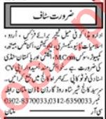 Teacher & Coordinator Jobs 2020 in Multan