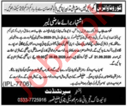 Livestock Experiment Station Bhunikey Jobs 2020 for Labour
