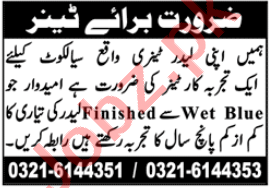 Leather Tannery Jobs 2020 in Sialkot